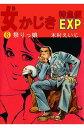 女かじきEXP 第6巻 祭りっ娘【電子書籍】[ 木村えいじ ]