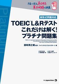 TOEIC(R)L&Rテスト これだけは解く! プラチナ問題集【電子書籍】[ 濱崎潤之輔 ]