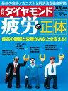 週刊ダイヤモンド 16年11月12日号【電子書籍】[ ダイヤモンド社 ]