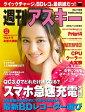 週刊アスキー No.1104 (2016年11月29日発行)【電子書籍】[ 週刊アスキー編集部 ]