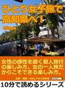 ひとり女子旅で高知県へ!女性の感性を磨く個人旅行の楽しみ方。女の一人旅だからこそできる楽しみ方。【電