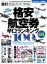 旅行完全ガイド ー格安航空券 辛口ランキング100ー【電子書籍】[ 晋遊舎 ]