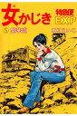 女かじきEXP 第5巻 華街道【電子書籍】[ 木村えいじ ]