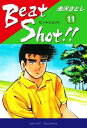 Beat Shot!!(11)【電子書籍】[ 池沢さとし ]