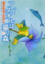 アタゴオルは猫の森 4【電子書籍】[ ますむら・ひろし ]