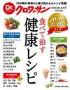 Dr.クロワッサン 食べて治す健康レシピ【電子書籍】[ マガジンハウス ]