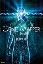 Gene Mapper -full build-【電子書籍】[ 藤井太洋 ]