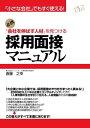 採用面接マニュアル【電子書籍】[ 斎藤之幸 ]