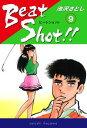 Beat Shot!!(9)【電子書籍】[ 池沢さとし ]