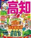 まっぷる 高知 四万十 足摺・室戸'18【電子書籍】[ 昭文社 ]