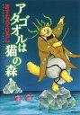 アタゴオルは猫の森 7【電子書籍】[ ますむら・ひろし ]