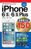 �������Ȥ��뤫��mini�������Ȥ��롪 iPhone 6s/6s Plus 150�略 ��SoftBank�б��ǡ�