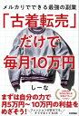 「古着転売」だけで毎月10万円ーメルカリでできる最強の副業【電子書籍】[ しーな ]