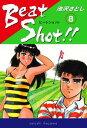 Beat Shot!!(8)【電子書籍】[ 池沢さとし ]