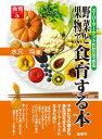 野菜と果物で食育する本スーパーマーケットだからできる【電子書籍】[ 水元 均 ]