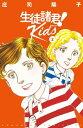 生徒諸君! Kids(2)【電子書籍】[ 庄司陽子 ]