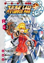 スーパーロボット大戦OG -ディバイン・ウォーズ- Record of ATX 3【電子書籍】[ 八房 龍之助 ]