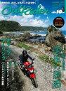 Out Rider 2014年10月号(vol.68)2014年10月号(vol.68)【電子書籍】