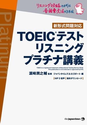 TOEIC(R)テスト リスニング プラチナ講義【電子書籍】[ 濱崎潤之輔 ]