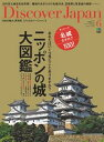 Discover Japan 2013年6月号 Vol.28【電子書籍】[ Discover Japan編集部 ]