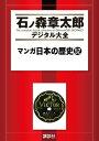 マンガ日本の歴史52巻【電子書籍】[ 石ノ森章太郎 ]