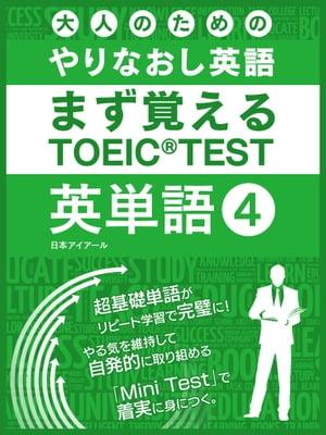 大人の為のやりなおし英語 まず覚える TOEIC TEST 英単語 vol.4【電子書籍】[ 日本アイアール ]