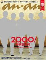 anan(アンアン)2016年4月20日号No.2000