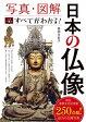 ショッピング仏像 写真・図解 日本の仏像 この一冊ですべてがわかる!【電子書籍】[ 薬師寺君子 ]