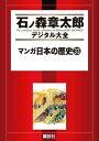 マンガ日本の歴史33巻【電子書籍】[ 石ノ森章太郎 ]