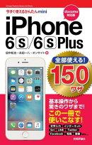�������Ȥ��뤫��mini�������Ȥ��롪 iPhone 6s/6s Plus 150�略 ��docomo�б��ǡ�