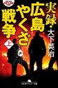 実録・広島やくざ戦争(上)【電子書籍】[ 大下英治 ]