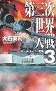 第三次世界大戦3 パールハーバー奇襲【電子書籍】[ 大石英司 ]