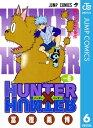 HUNTER×HUNTER モノクロ版 6【電子書籍】[ 冨...
