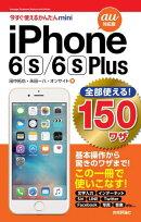 �������Ȥ��뤫��mini�������Ȥ��롪 iPhone 6s/6s Plus 150�略 ��au�б��ǡ�