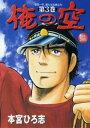 俺の空 Ver.2001 第3巻【電子書籍】[ 本宮ひろ志 ]