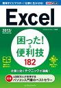 できるポケット Excel困った!&便利技 182 2013/2010/2007/2003/2002対応【電子書籍】[ きたみあきこ ]