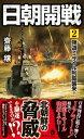 日朝開戦(2) 弾道ミサイル列島襲来!【電子書籍】[ 齋藤穣 ]