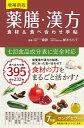 増補新版 薬膳・漢方 食材&食べ合わせ手帖【電子書籍】[ 喩静 ]