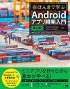 ほんきで学ぶAndroidアプリ開発入門 第2版 Android Studio、Android SDK 7対応【電子書籍】[ 株式会社Re:Kayo-Syste...