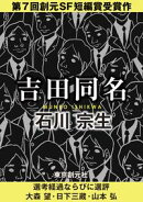 ����Ʊ̾��-Sogen SF Short Story Prize Edition-