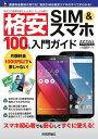格安 SIM&スマホ 100%入門ガイド【電子書籍】[ リブ...