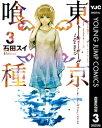 東京喰種トーキョーグール リマスター版 3【電子書籍】[ 石...