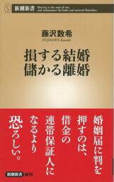 損する結婚 儲かる離婚(新潮新書)【電子書籍】[ 藤沢数希 ]