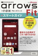 ���?��Ϥ���롡�ɥ��� arrows Fit F-01H ���ޡ��ȥ�����