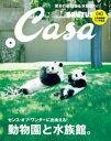 Casa BRUTUS (カーサ ブルータス)2017年 8月号 [動物園と水族館。]【電子書籍】[ カーサブルータス編集部 ]