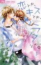 恋とか、キスとか、カラダとか。(3)【電子書籍】[ 千葉コズエ ]
