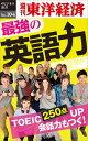最強の英語力週刊東洋経済eビジネス新書No.104【電子書籍】