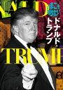 いまこそ知りたいドナルド トランプ【電子書籍】 アメリカ大統領選挙研究会