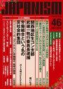 ジャパニズム 46【電子書籍】[ 和田政宗 ]...