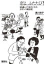 恋よ、ふたたび! 55歳・バツ2女のガチンコ婚活記【電子書籍】[ 黒川祥子 ]